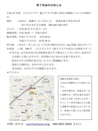 修了茶会のお知らせ_R.JPG